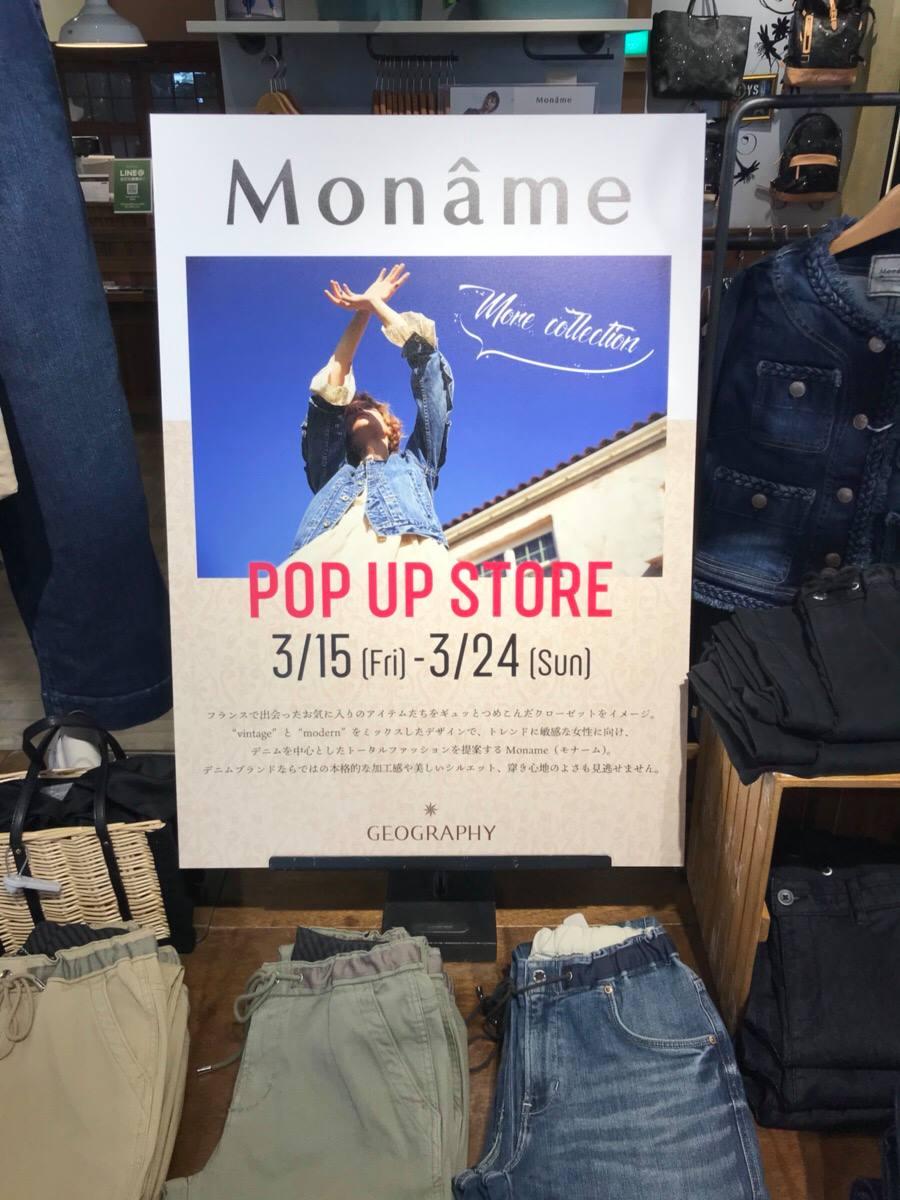 草津店 【Moname/モナーム】イベントが はじまった!!
