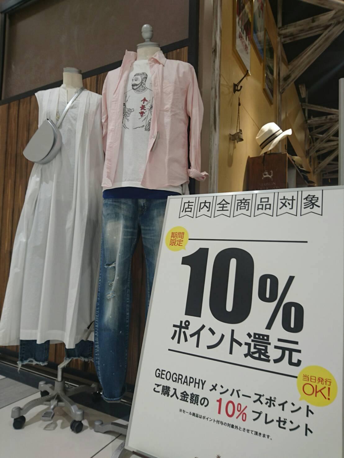 イオンモール大和郡山店 ★本日~22(月)まで店内10倍ポイント開催!!